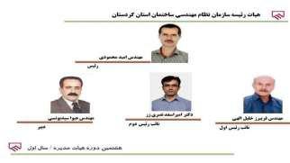 هیات رئیسه سازمان نظام مهندسی ساختمان استان کردستان مشخص شد