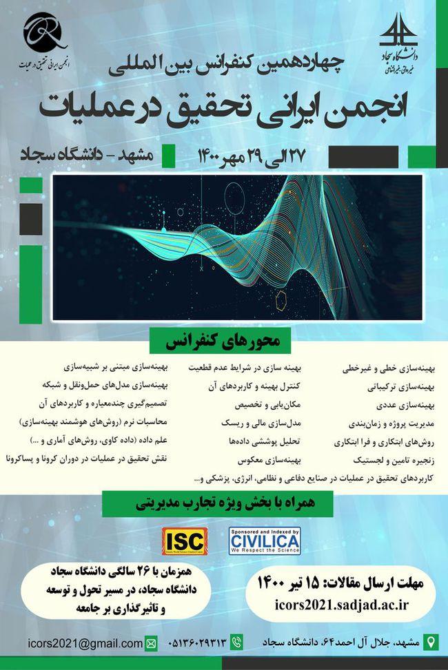 چهاردهمین کنفرانس بین المللی انجمن ایرانی تحقیق در عملیات